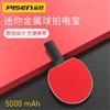 移动电源 乒拍充电宝D107 5000mAh中国红天地盒装-国内版CN