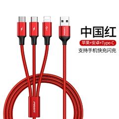 三合一铝合金编织数据充电线(1.5m)(红色)纸质彩盒装-国内版CN
