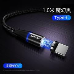 Type-C免插拔圆头磁吸数据充电线(1m)(魔幻黑)纸质彩盒装-国内版CN