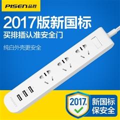 智能插线板(303)升级版