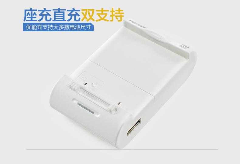 品胜 手机电池充电器 优能充二代 1a 快速充电xl ts-uc019