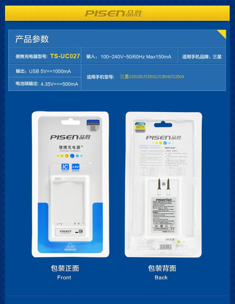 品胜 手机充电器 手机便携充二代 ts-uc027 三星 ic smart g3502u