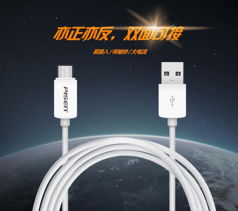 品胜usb type-c转usb2.0数据充电线1000mm 乐视手机线